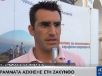 IONIAN TV : ΗΜΕΡΕΣ ΑΣΚΗΣΗΣ ΣΤΗ ΖΑΚΥΝΘΟ